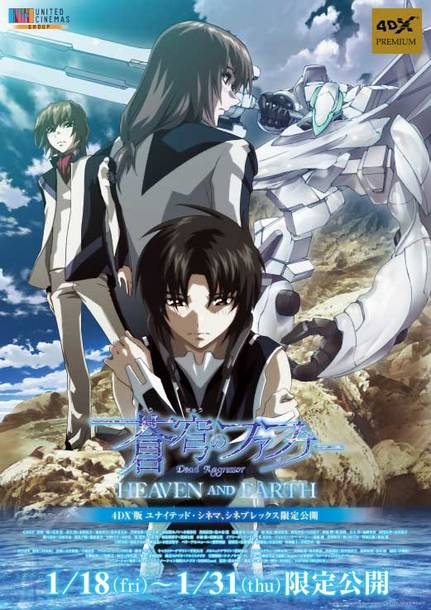 『蒼穹のファフナー HEAVEN AND EARTH』(C)XEBEC/FAFNER PROJECT