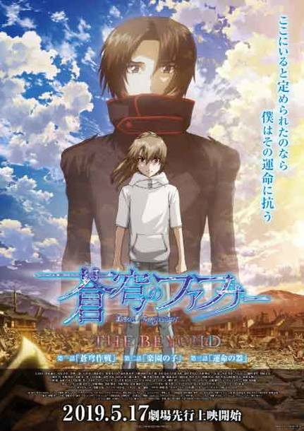 『蒼穹のファフナー THE BEYOND』(C)XEBEC・FAFNER BEYOND PROJECT