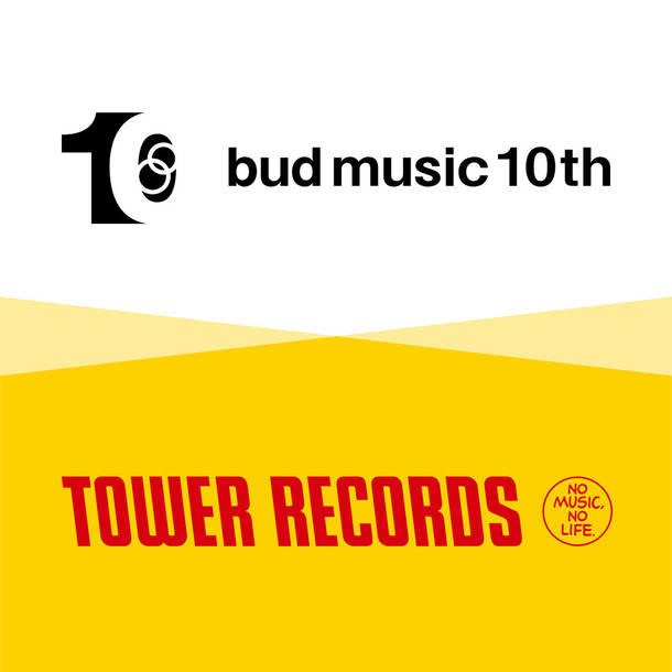 TOWER RECORDS×bud music、10周年記念キャンペーン