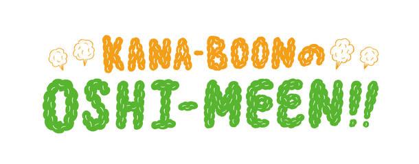 『KANA-BOONのGO!GO!5周年!シーズン5 KANA-BOONのOSHI-MEEN!!』