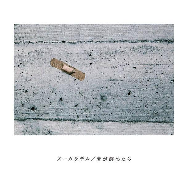 ズーカラデル NEW MINI ALBUM『夢が醒めたら』