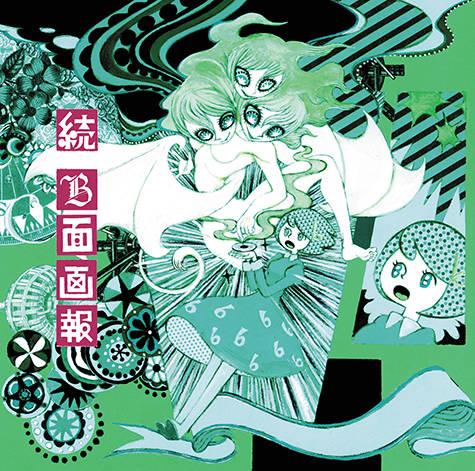 アルバム『続 B面画報』【通常盤】(2CD)
