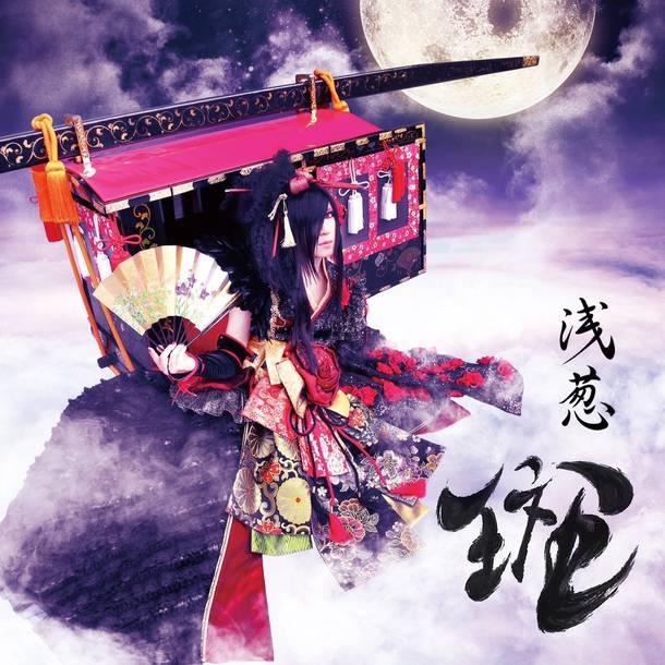 アルバム『斑(まだら)』【CD+DVD】
