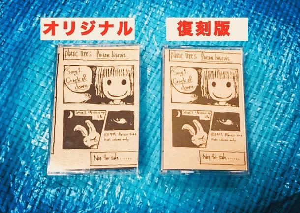 復刻版カセットテープ オリジナルとの比較写真