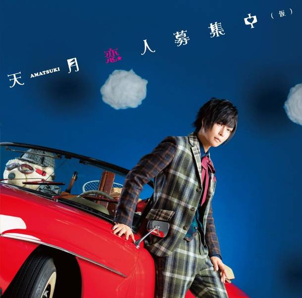 シングル「恋人募集中(仮)」【初回限定盤B】(1CD)