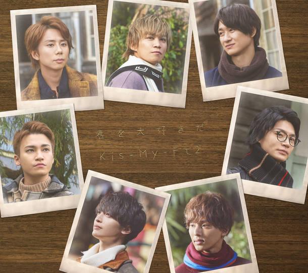 シングル「君を大好きだ」【初回盤】(CD+DVD)
