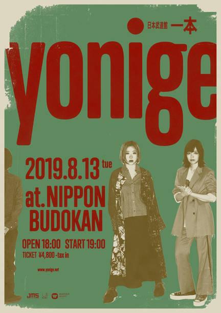 『yonige 日本武道館 「一本」』