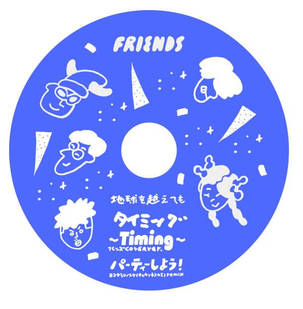 会場限定CD「地球を越えても」盤面イメージ