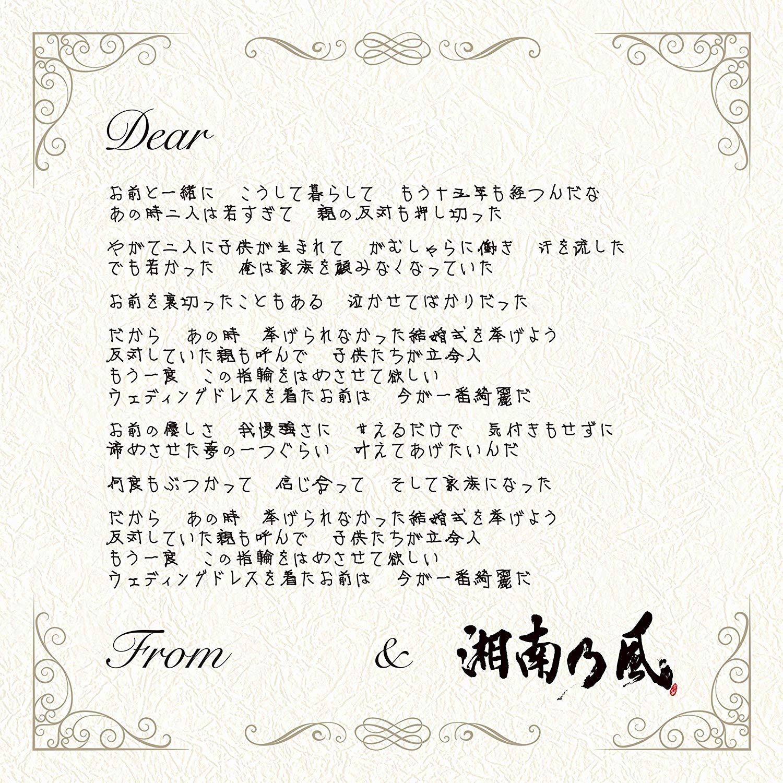 シングル「六月の花/国士無双」/湘南乃風