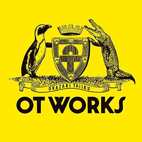 「潮風」収録アルバム『OT WORKS』/岡崎体育