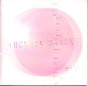 吉田美奈子の1977年のアルバム「TWILIGHT ZONE」に収録の1曲。山下達郎との共同プロデュース作品です。シングル盤はアルバムとは別アレンジで少しダンサブルなのですが、ここではしっとりとアルバム・ヴァージョンをオススメしたいです。車窓に映る、飛び散る街の灯りとテールライトに「あなたへの愛」を散りばめて、それを流星になぞらえています。星の歌ではありませんが、ムーディでアダルトなメロディーは、星の少ない都会にもロマンティックな流星を感じさせてくれます。