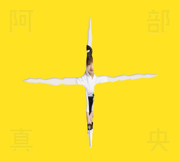アルバム『阿部真央ベスト』【初回限定盤(DVD付)】