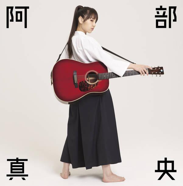 アルバム『阿部真央ベスト』【通常盤】