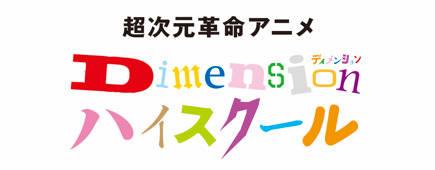 アニメ『Dimensionハイスクール』