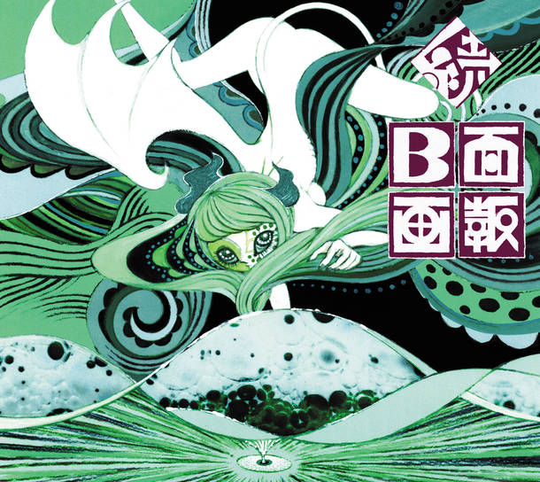 アルバム『続 B面画報』【初回限定盤(DVD付)】