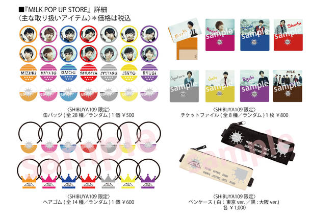『M!LK POP UP STORE』グッズ