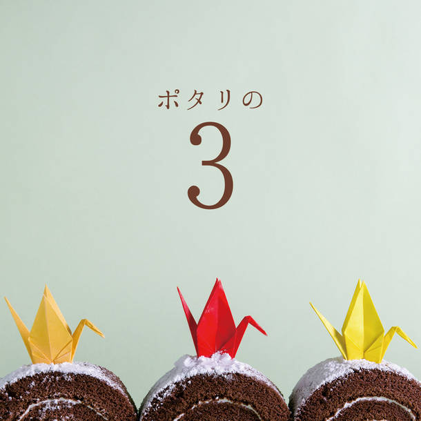 アルバム『ポタリの3』