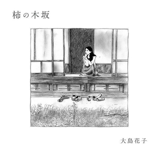 「上を向いて歩こう」など、数々の名曲を歌った坂本九の長女、大島花子。柔らかく心に響く歌声を耳にすると、とてもホッとします。ここで歌われている「イマジン」は、ジョン•レノンの名曲を、忌野清志郎が訳詞したものです。恒久的な平和を願う歌を、柔らかな日本語の言葉で紡いだ、とても優しい曲です。大島花子の歌声が、赤ちゃんと新米ママを包み込んでくれます。(選曲・文/石井由紀子)