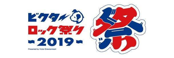 『ビクターロック祭り2019』ロゴ