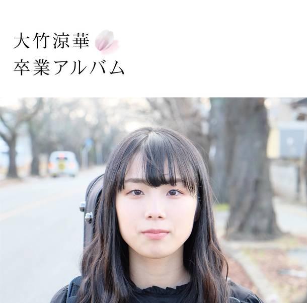 アルバム『卒業アルバム』