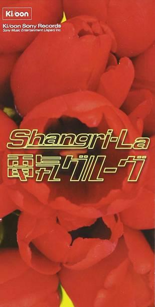 シングル「Shangri-La」/電気グルーヴ