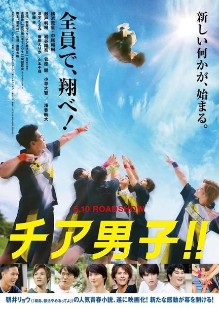 映画『チア男子!!』