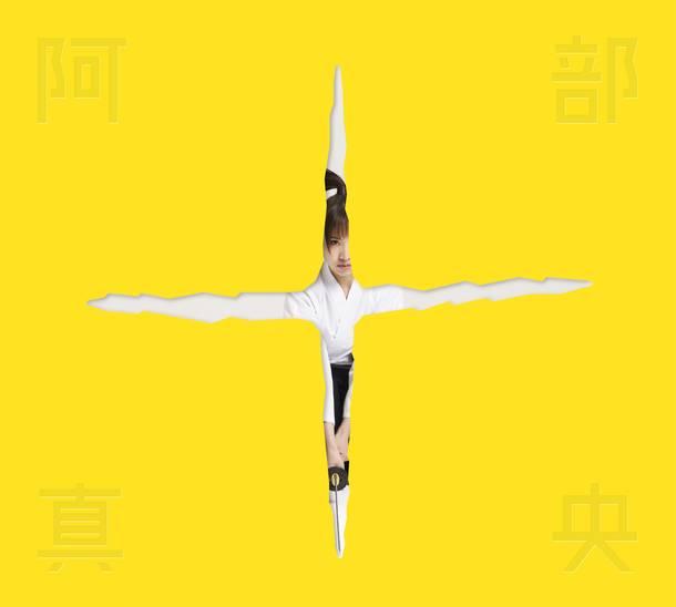 アルバム『阿部真央ベスト』【初回限定盤】(2CD+DVD)