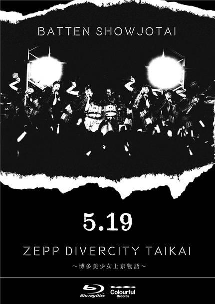 Blu-ray『5.19 ZEPP DIVERCITY大会~博多美少女上京物語~』