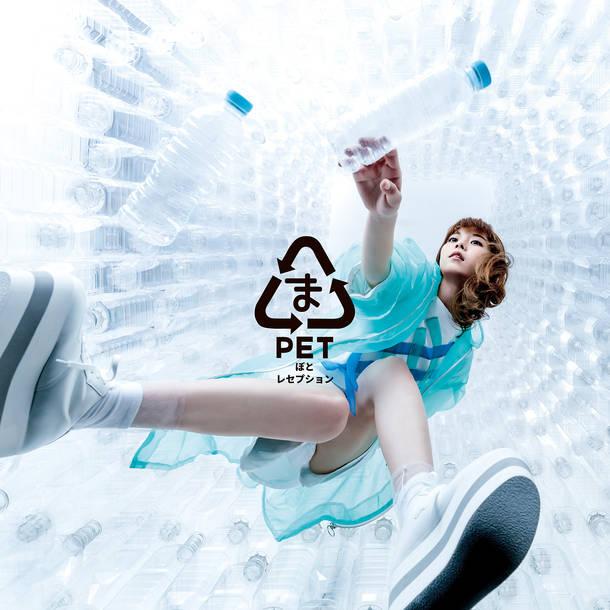 アルバム『ぺっとぼとレセプション』【初回限定盤】(CD+DVD)