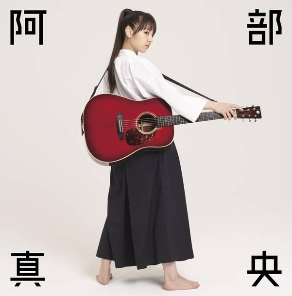 アルバム『阿部真央ベスト』【通常盤】(2CD)