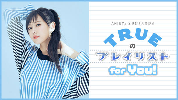 『TRUEのプレイリスト for You!』