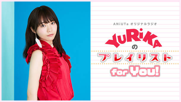 『YURiKAのプレイリスト for You!』