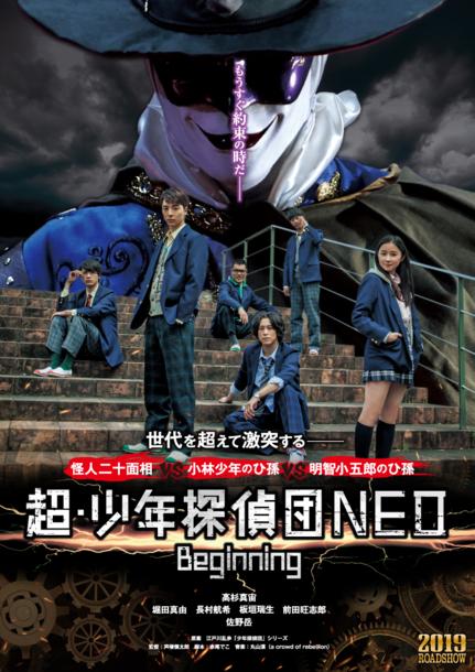 映画『超・少年探偵団NEO −Beginning−』
