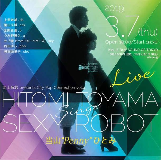 """『池上尚志 presents City Pop Connection vol.4「当山ひとみ sings """"SEXY ROBOT""""」』"""