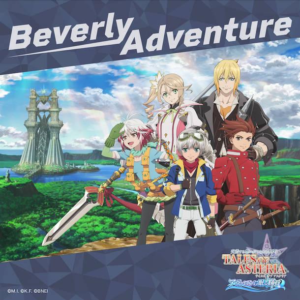 配信楽曲「Adventure」