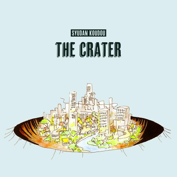 配信限定楽曲「ザ・クレーター」