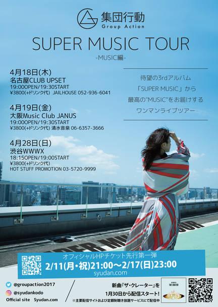 『SUPER MUSIC TOUR -MUSIC編-』