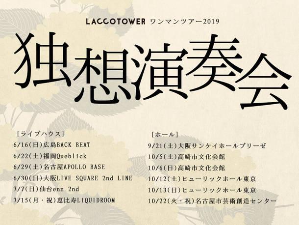 『LACCO TOWER ワンマンツアー2019「独想演奏会」』