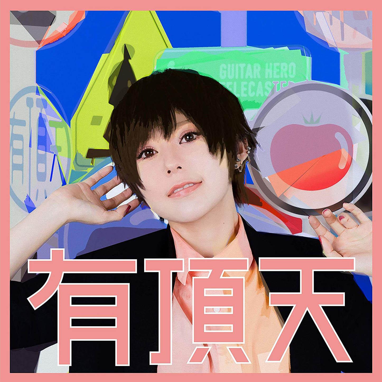 「ICHIDAIJI」収録アルバム『有頂天』/ポルカドットスティングレイ