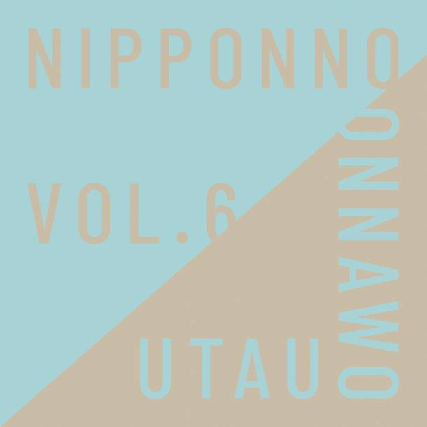 アルバム『NIPPONNO ONNAWO UTAU Vol.6』【CD】