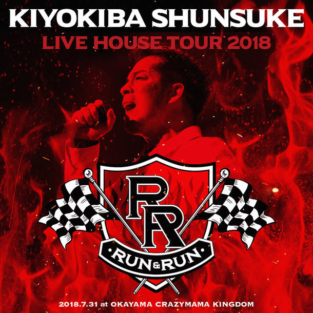 "アルバム『LIVE HOUSE TOUR 2018 ""RUN & RUN"" 2018.7.31 at 岡山CRAZYMAMA KINGDOM』"