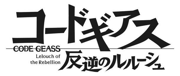 映画『コードギアス 復活のルルーシュ』ロゴ