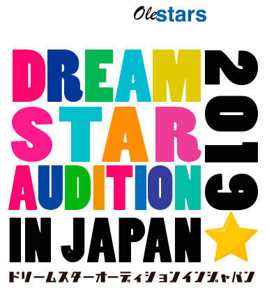 『DREAM STAR AUDITION 2019 in JAPAN』ロゴ