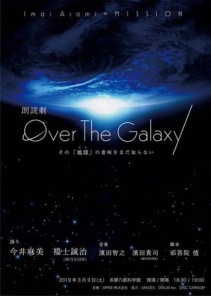 『今井麻美×MISSION『オリジナル朗読劇 Over the Galaxy 〜メッセージ〜』』