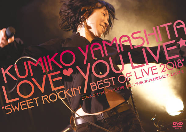 "DVD『山下久美子 Love(ハート)You Live☆""Sweet Rockin' Best of Live 2018″』"