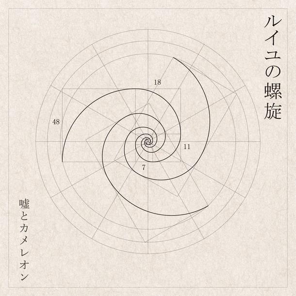 配信シングル「ルイユの螺旋」