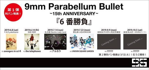 『〜15th Anniversary〜『6番勝負』』