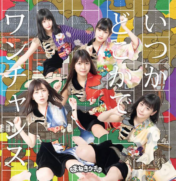 シングル「いつかどこかで /ワンチャンス 」【Type-A 初回限定盤】(CD+DVD)