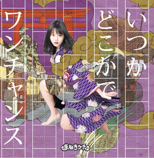 シングル「いつかどこかで /ワンチャンス 」【Type-B 中川美優 盤】(CD)