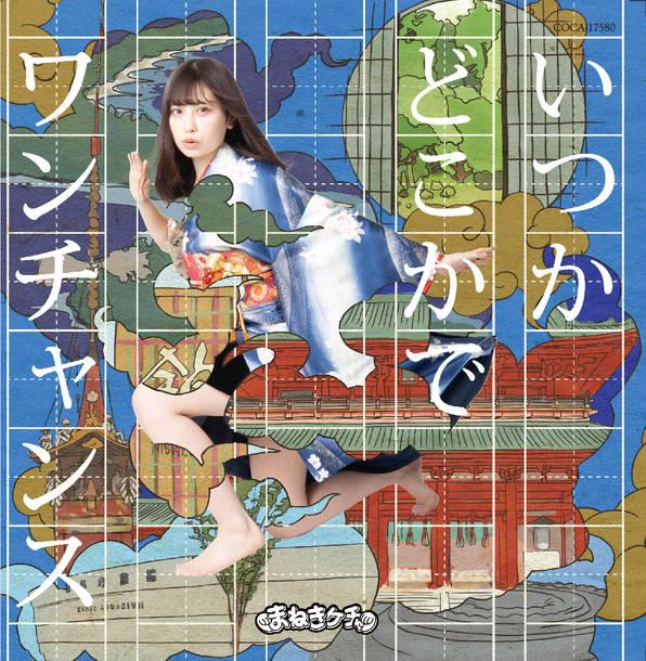 シングル「いつかどこかで /ワンチャンス 」【Type-C 宮内凛 盤】(CD)